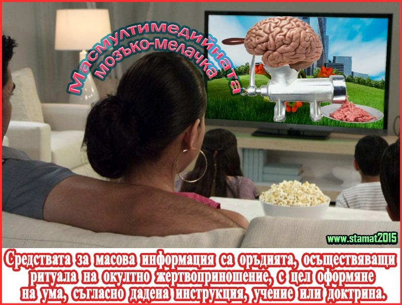 Масмедийната мозъкомелачка - СТАМАТ - web