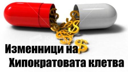 0502.Алопатичната медицина -отровата на Бялата МАФИЯ - Плоската Земя - СТАМАТ