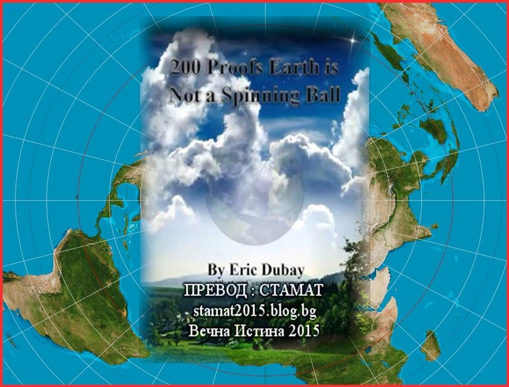 """Видео-презентация """"200 Доказателства, че Земята не е въртящо се кълбо"""" от Ерик Дубей, субтитрирана от СТАМАТ."""