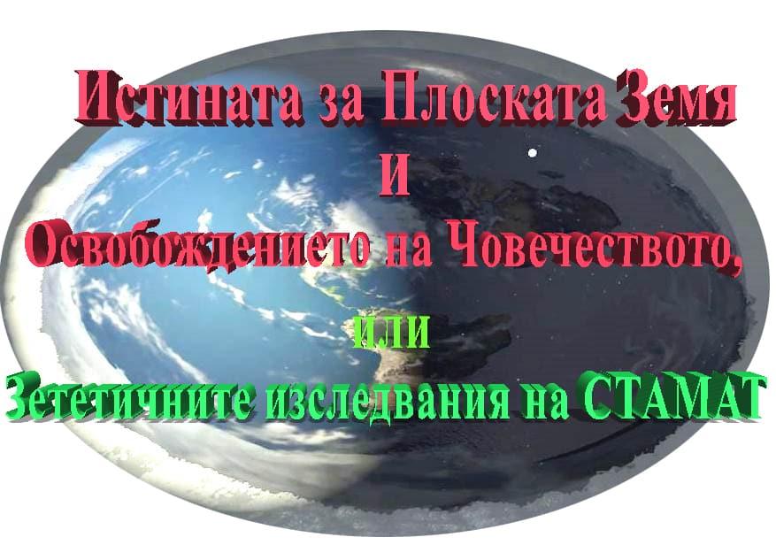 Книга Първа истината за Плоската Земя - СТАМАТ - видео-обложка.jpg