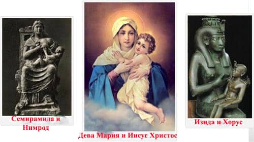 Една и съща религия от древността до днес - Семирамида и Нимрод, Изида и Хор, Дева Мария и Христос - Плоската Земя - СТАМАТ