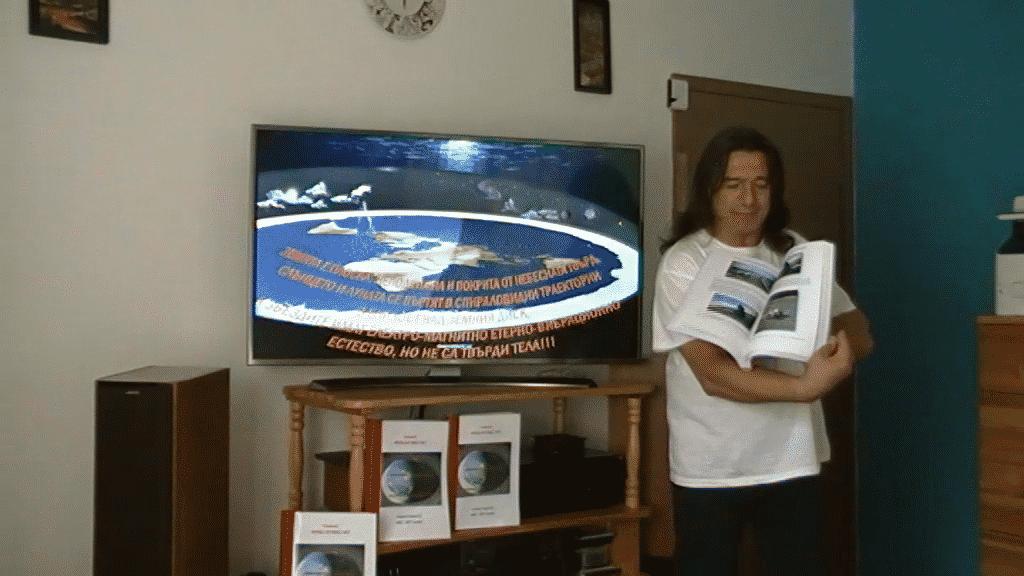 3.Видео-представяне на Книга Първа - Плоската Земя - СТАМАТ
