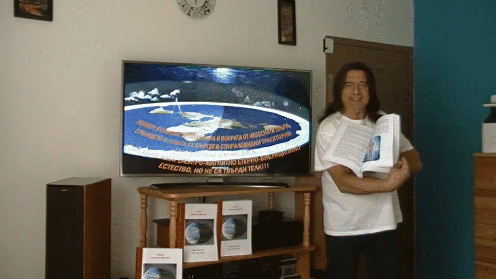 4.Видео-представяне на Книга Първа - Плоската Земя - СТАМАТ