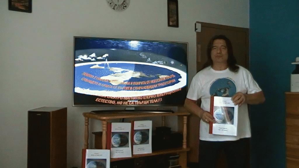 6.Видео-представяне на Книга Първа - Плоската Земя - СТАМАТ