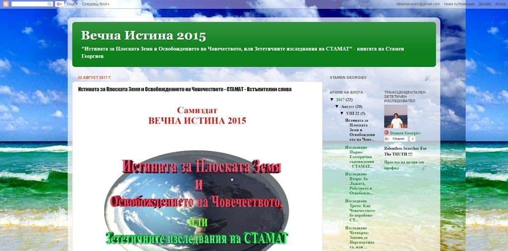 Новият Блог на СТАМАТ_stamat2015.blogspot.bg.jpg