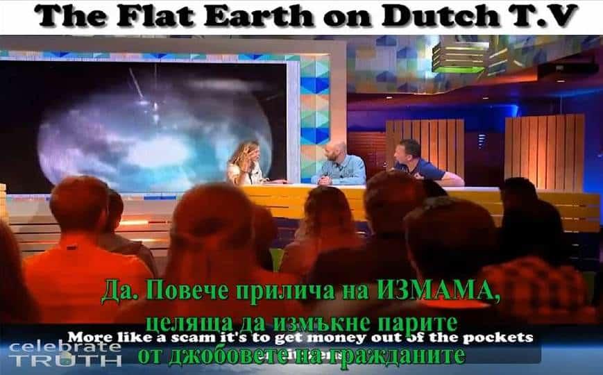 Flat Earth Interview - Интервю по Холандската телевизия - Плоската Земя - СТАМАТ
