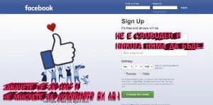 truth abоut facebook - STAMAT-1 - Плоската Земя -СТАМАТ