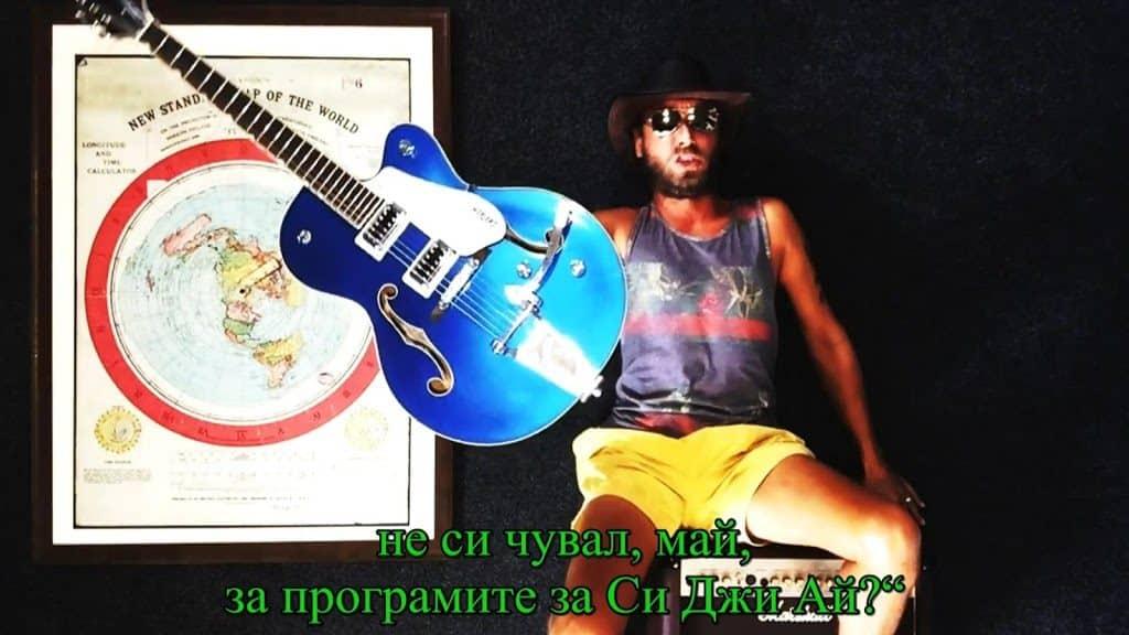Conspiracy Music Guru – Музикалният гуру на Заговора - Човекът на Плоската Земя - Плоската Земя - СТАМАТ