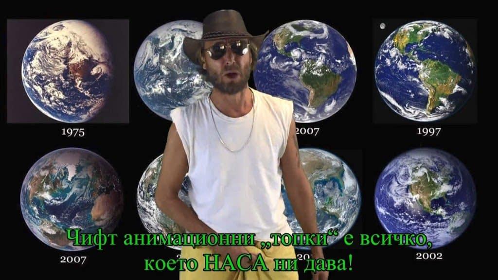 Conspiracy Music Guru – Музикалният гуру на Заговора - Няма фотографии на Земята - Плоската Земя - СТАМАТ