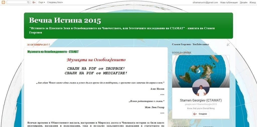 stamat2015.blogspot.bg - блог на СТАМАТ
