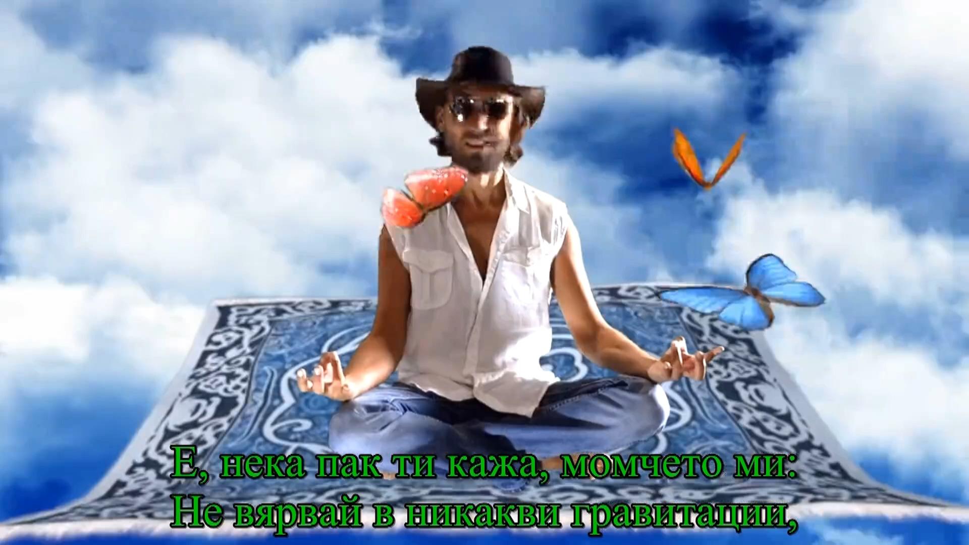 """Conspiracy Music Guru – Музикалният гуру на Заговора """"Не вярвай в гравитацията"""""""