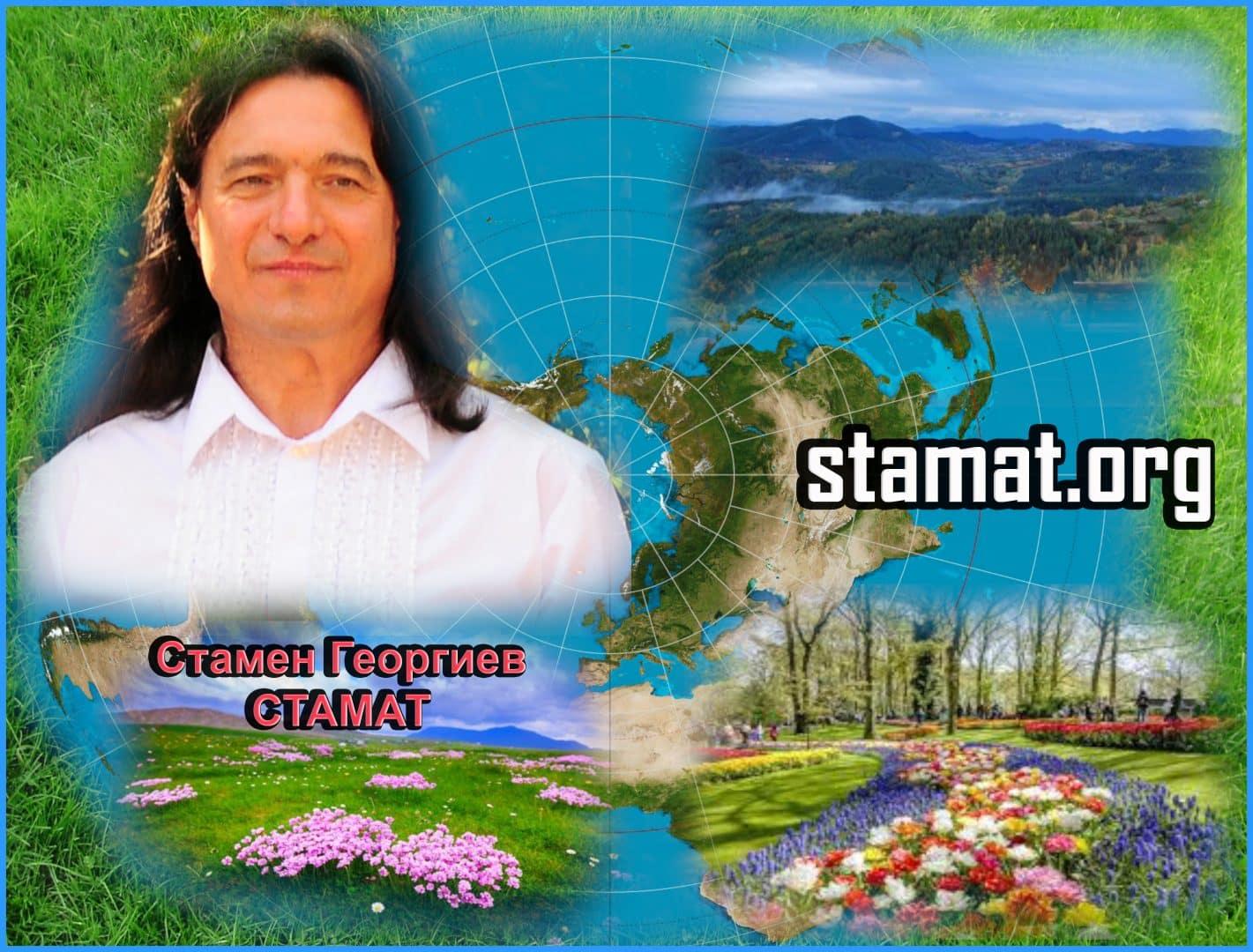 За автора - Плоската Земя - СТАМАТ
