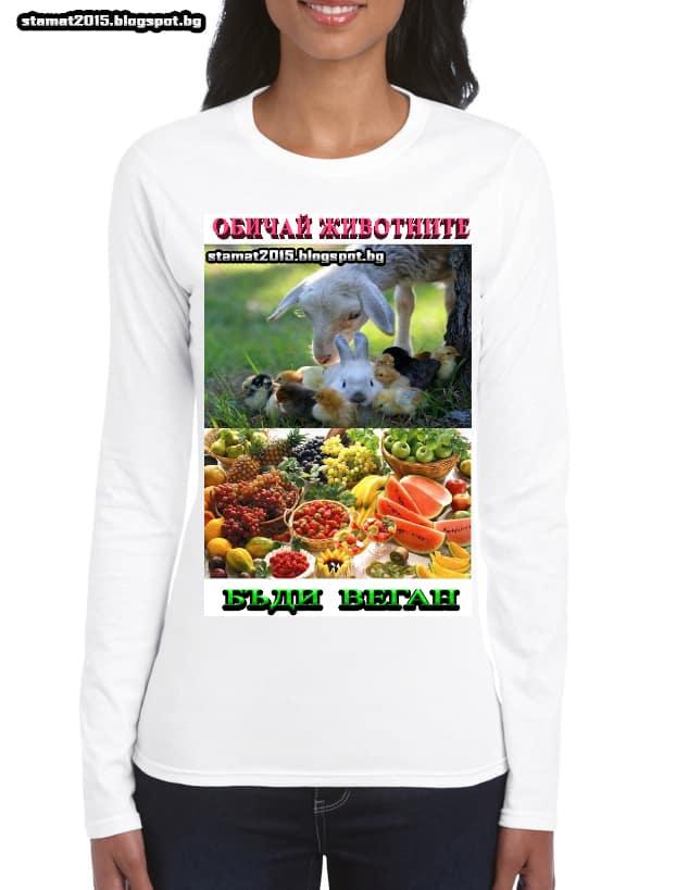 Тениските на СТАМАТ - Бъди веган - web
