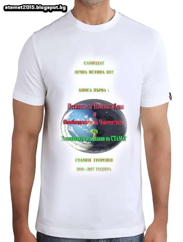 Тениските на СТАМАТ - Книгата на СТАМАТ -2 - Плоската Земя - web