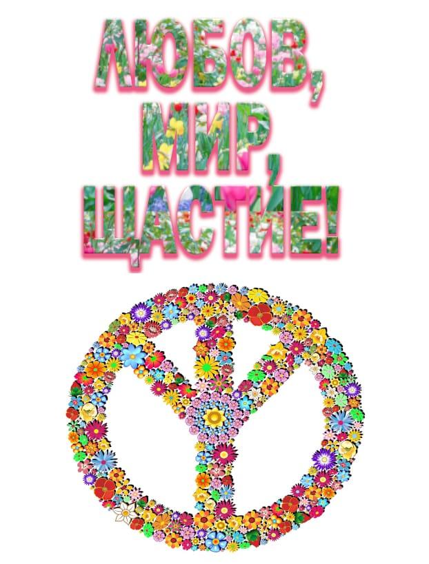 любов, мир, щастие - web