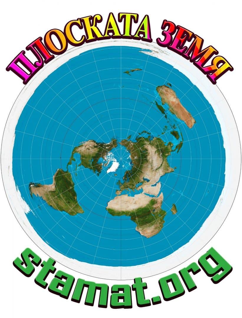 logo website - small - Плоската Земя - СТАМАТ