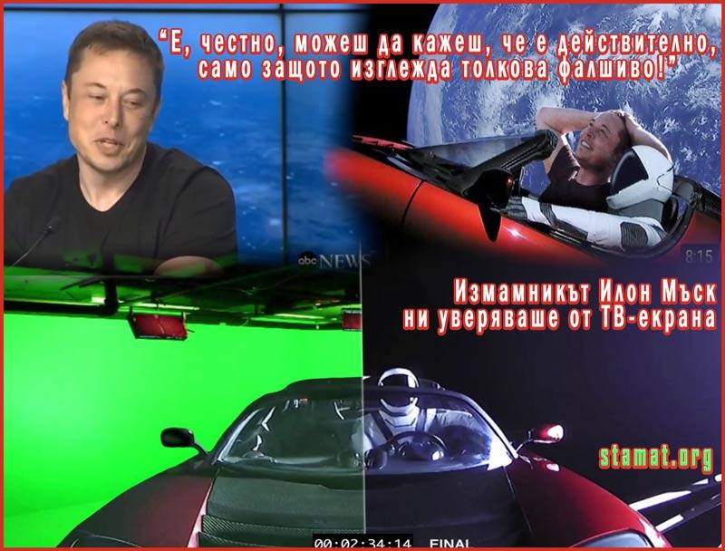 Измамникът Илон Мъск и неговите CGI космически пътешествия - Плоската Земя -СТАМАТ-web