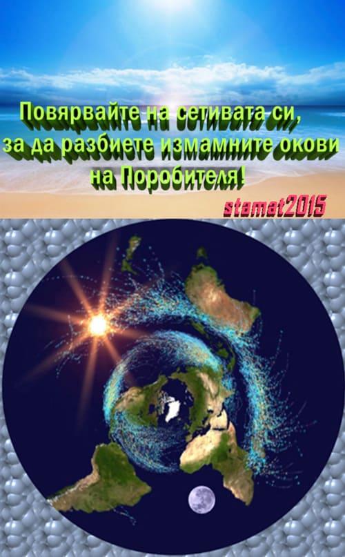 Книга Първа Плоската Земя - Задна корица - СТАМАТ-web