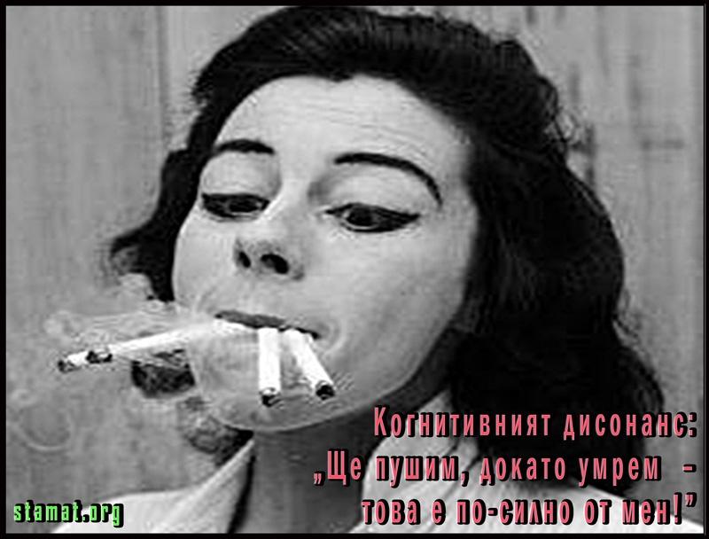 Когнитивният дисонанс -Ще пушим, докато умрем това е по-силно от мен - Плоската Земя -СТАМАТ-web
