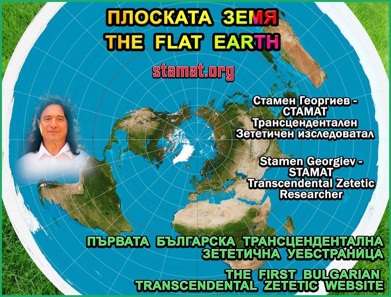 Нашата Плоска Земя - СТАМАТ 10