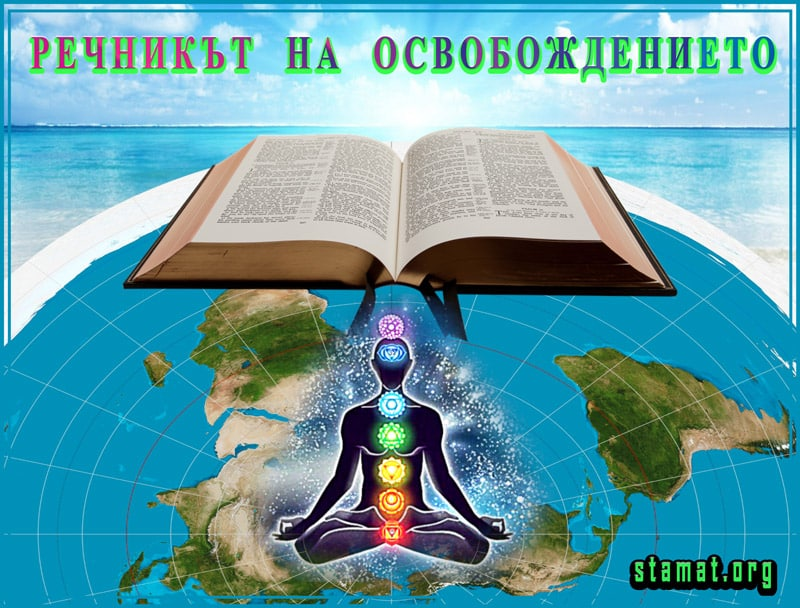 Речникът на Освобождението - Плоската Земя - СТАМАТ