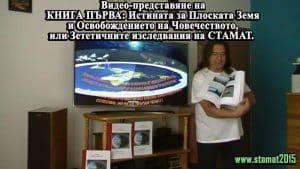 Видео-представяне на Книга първа - Плоската Земя - СТАМАТ