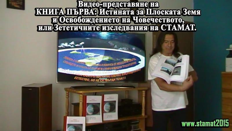 Видео-презентация на Книга Първа: Истината за Плоската Земя и Освобождението на Човечеството, или Зететичните изследвания на Стамат