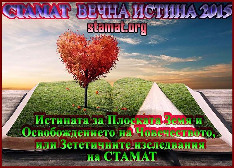 stamat-website10