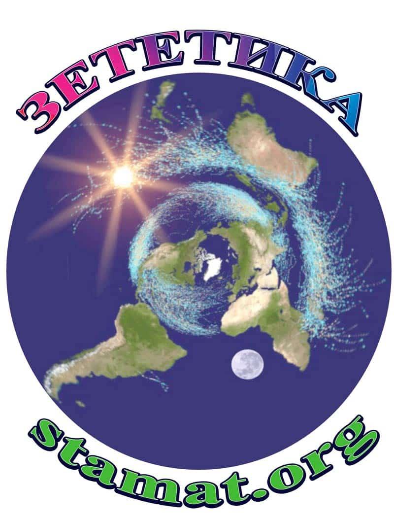 Втора Зететична Книга - Плоската Земя - СТАМАТ