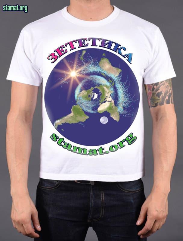 Тениските на СТАМАТ-зететика нова-web - Плоската Земя