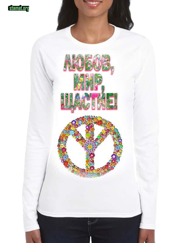 Тениските на СТАМАТ-любов-мир-щастие-web - Плоската Земя