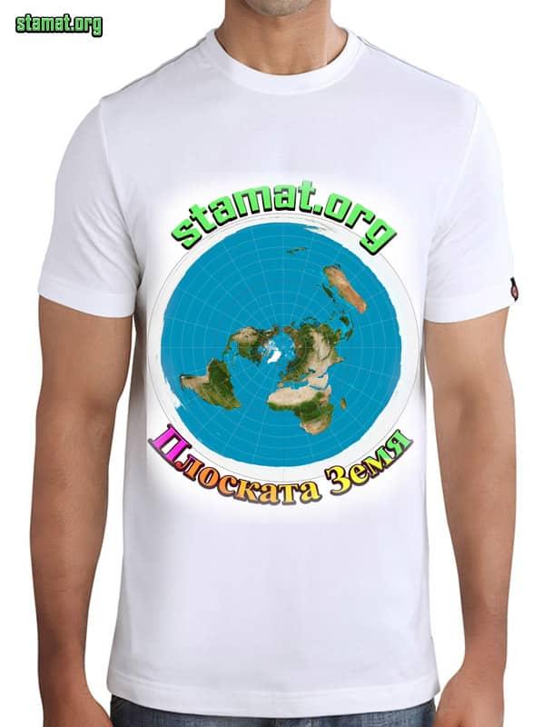 Тениските на СТАМАТ-сайтът на СТАМАТ-web - Плоската Земя
