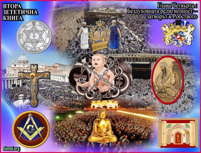 Бездуховната-религиозност-–-затворът-в-Робството---Плоската-Земя---СТАМАТ