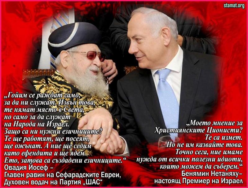Бенямин-Нетаняху--и-Овадия-Йосеф---Плоската-Земя---СТАМАТ