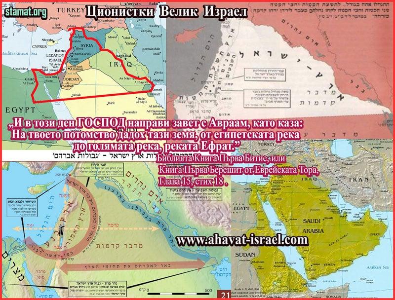 Граници-на-Ерец-Израел---Плоската-Земя---СТАМАТ