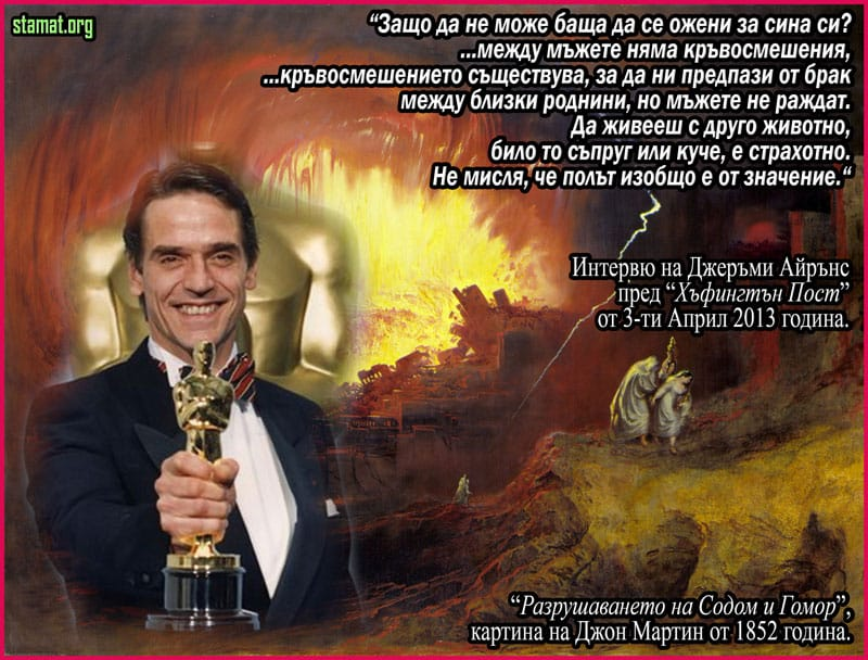 Джеръми-Айрънс-и-Содом-и-Гомор---Плоската-Земя---СТАМАТ