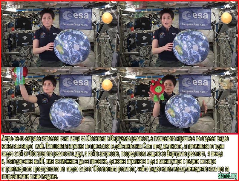 Доказателство-за-използване-на-Обогатена-реалност-на-псевдо-Космическата-станция---Плоската-Земя---СТАМАТ