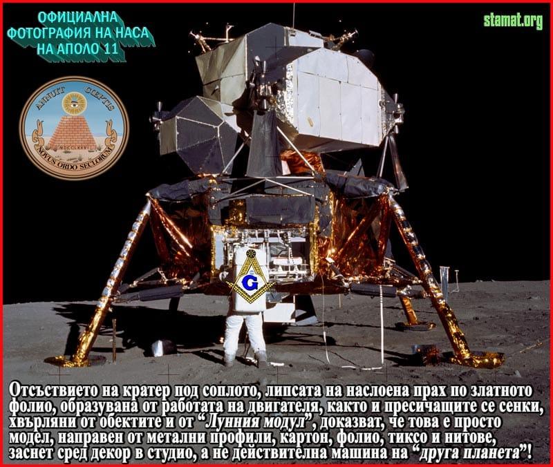 Измамата-на-Аполо-11---СТАМАТ
