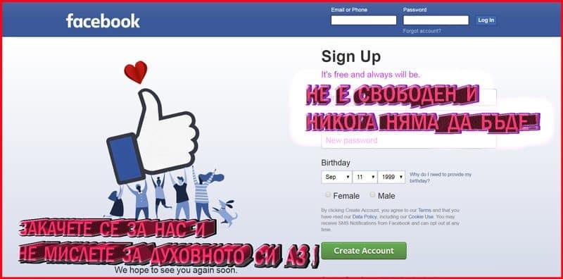 Истината-за-фейсбук-Плоската Земя - СТАМАТ