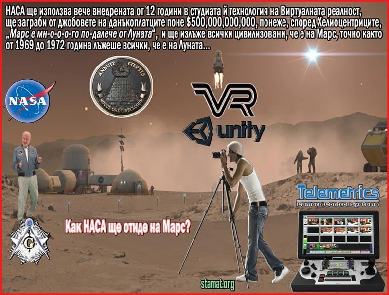 Как-НАСА-ще-отиде-до-Марс---Виртуалната-реалност---Плоската-Земя---СТАМАТ
