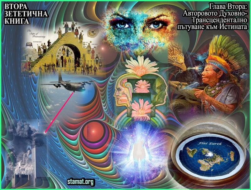 Глава Втора: Авторовото Духовно-Трансцендентално пътуване към Истината