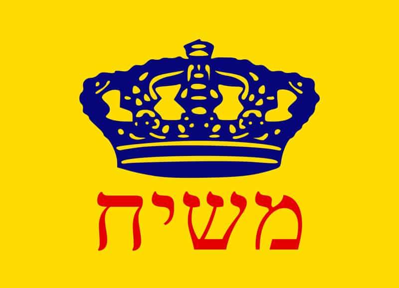 Концепцията-Машиах-в-Юдейската-религия---Плоската-Земя---СТАМАТ