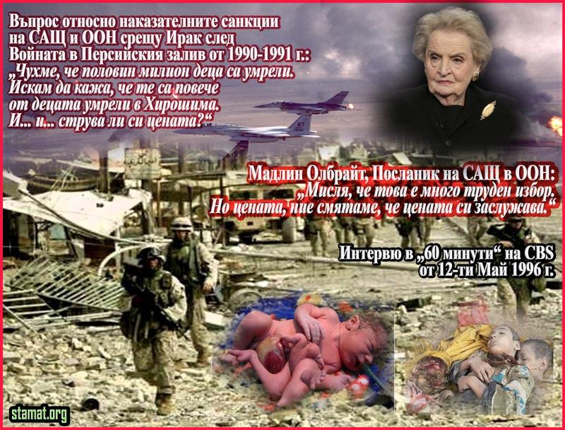 Мадлин-Олбрайт-Посланик-на-САЩ-в-ООН---Ние-смятаме,-че-цената-си-заслужава---Плоската-земя---СТАМАТ