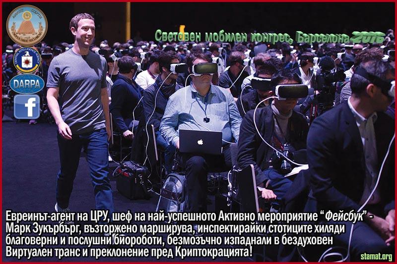 Марк-Цукерберг-сред-своята-армия-от-биороботи---СТАМАТ