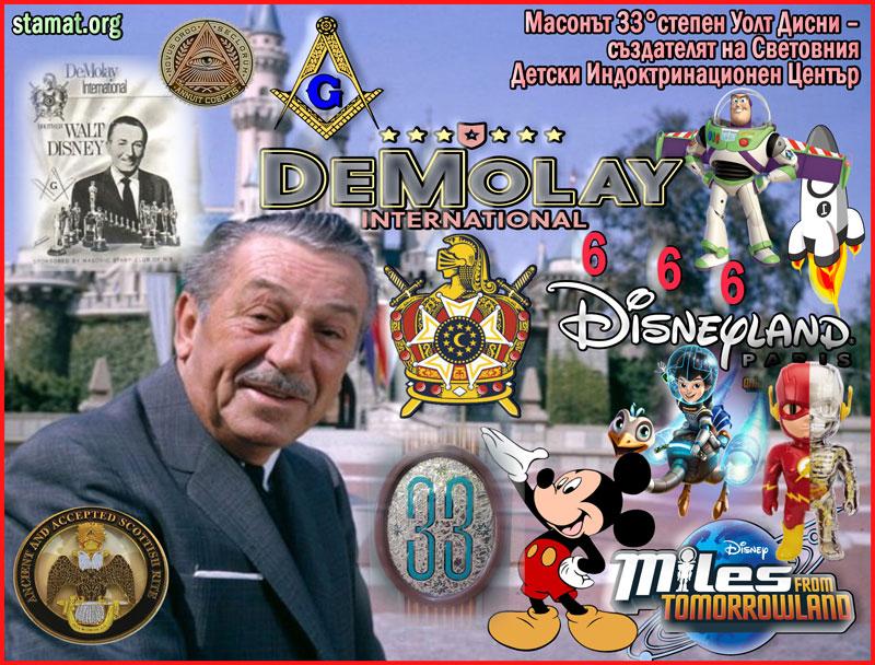 Масонът-33-та-степен-Уолт-Дисни-–-създателят-на-Световния-Детски-Индоктринационен-Център---Плоската-Земя---СТАМАТ