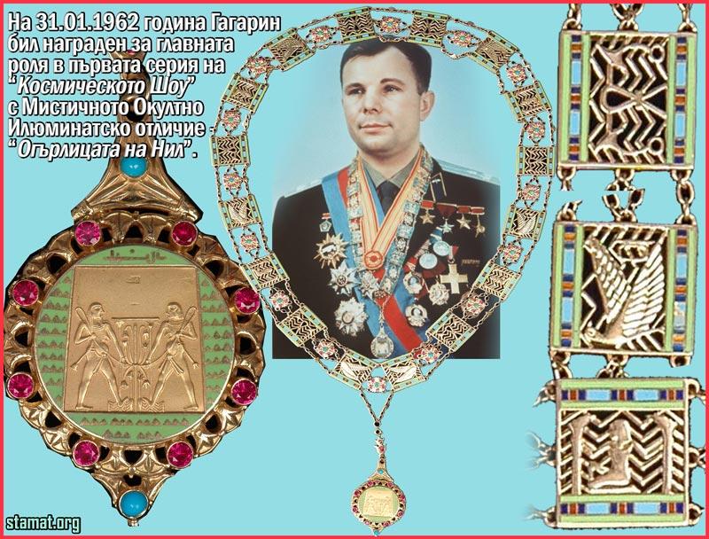 На-31.01.1962-година-Гагарин-бил-удостоен-с-висше-Илюминатско-отличие-Огърлицата-на-Нил---Плоската-Зема---СТАМАТ