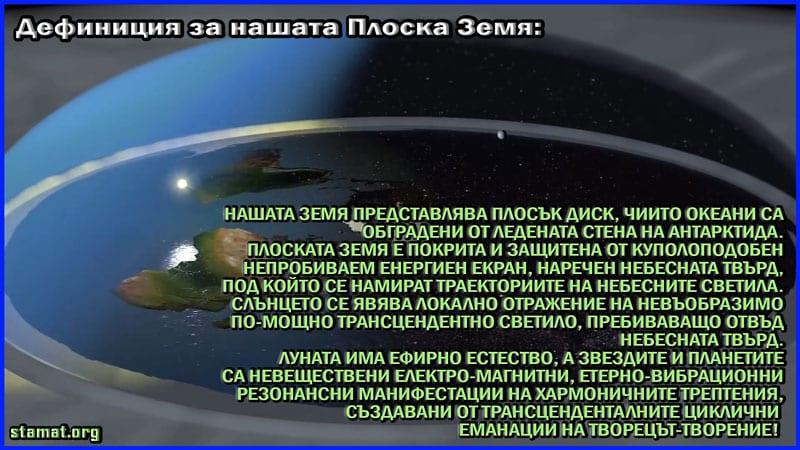 Плоската-Земя---анимация---вер.-2.0.mp4-1