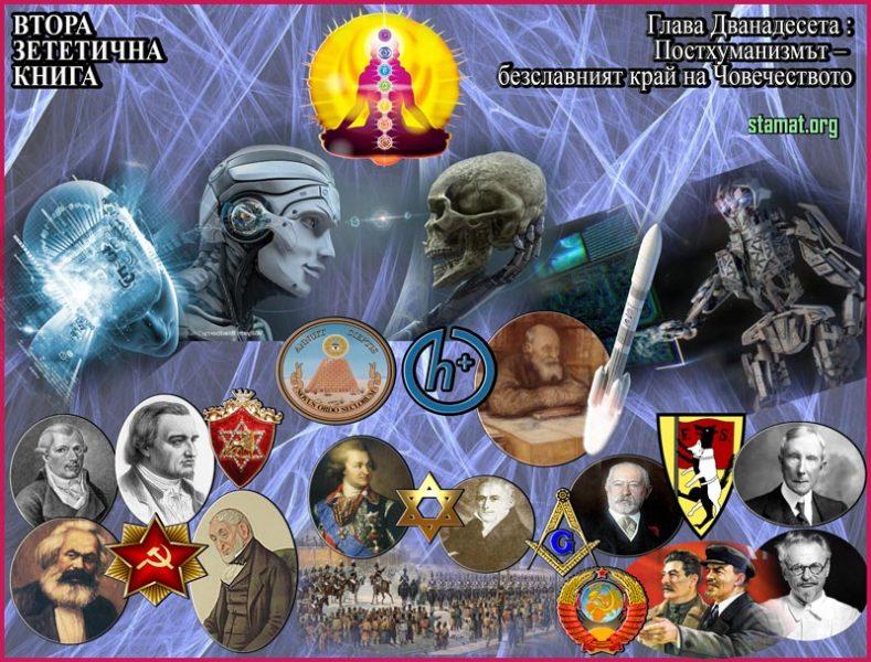 Постхуманизмът-–-безславният-край-на-Човечеството---Плоската-Земя---СТАМАТ