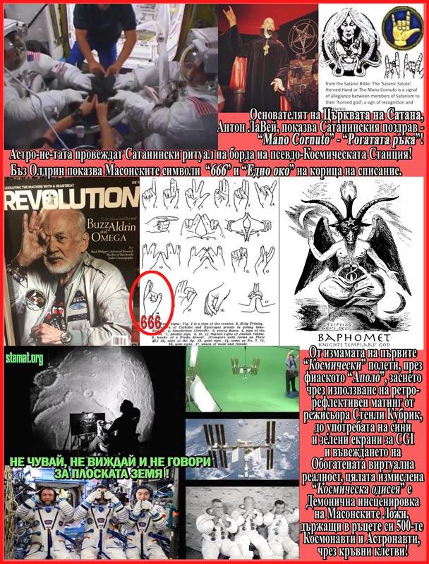 Сатанизъм-на-МКС---СТАМАТ