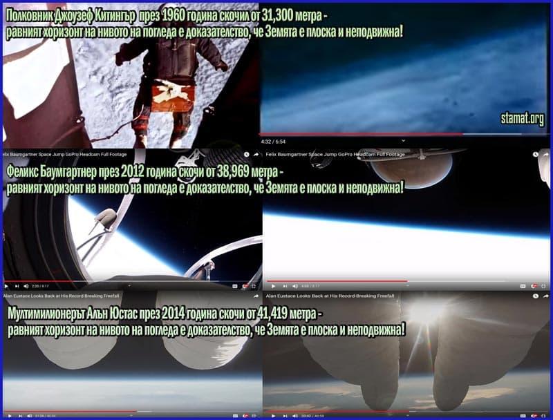 Скоковете-от-стратостати-доказват-Плоската-Земя---СТАМАТ